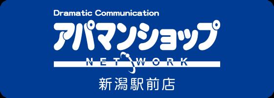 アパマンショップ新潟駅前店