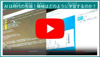 テクニカルスキル〜AI編〜